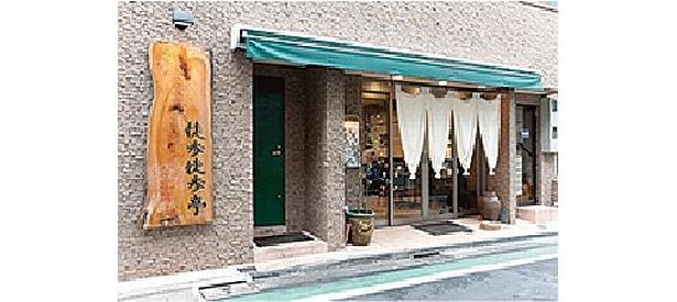 東京・四ツ谷の「徒歩徒歩亭」