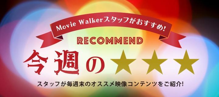 週末に観てほしい映像作品3本を、MovieWalkerに携わる映画ライター陣が(独断と偏見で)紹介します!