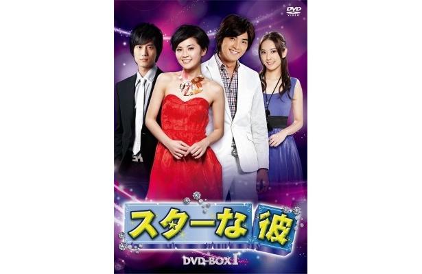 日本でDVD化が決まった台湾人気ドラマ「スターな彼」