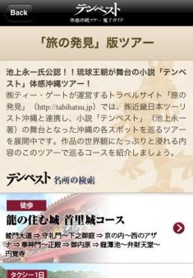 もちろん池上永一氏公認のツアーも入っています!