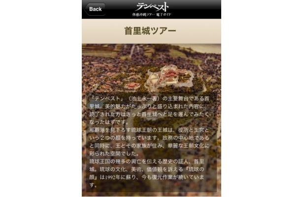 首里城ツアーのページ