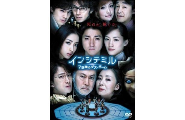 『インシテミル 7日間のデス・ゲーム』BD&DVDは発売中