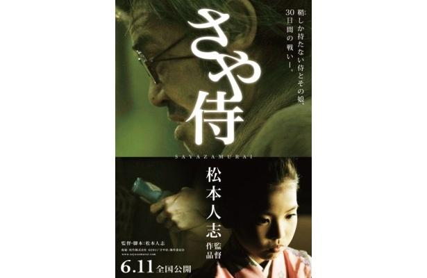 『さや侍』は6月11日(土)より公開