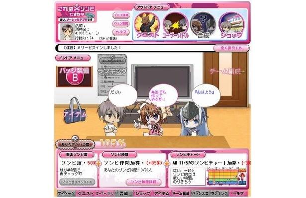 ファンの間では「これゾン」でおなじみ、テレビアニメ「これはゾンビですか?」がYahoo!のソーシャルアプリに