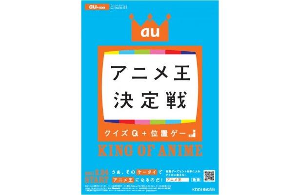 アニメ王を目指して、全1000問のクイズにいますぐチャレンジ!!