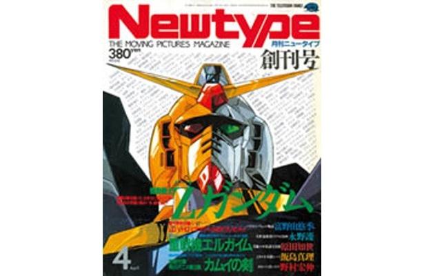 監修は、アニメ雑誌「ニュータイプ」
