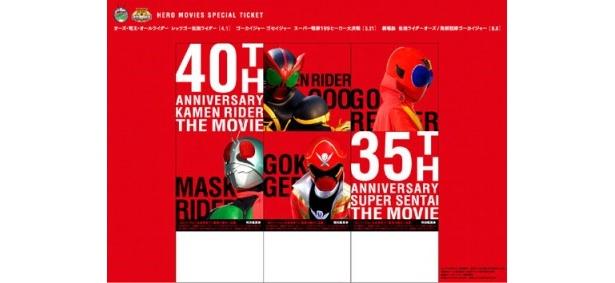 劇場版3作品がセットになった、限定前売券がいよいよ発売
