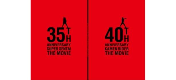 「仮面ライダー」40周年&「スーパー戦隊」35周年を記念したレアアイテムを手に入れよう
