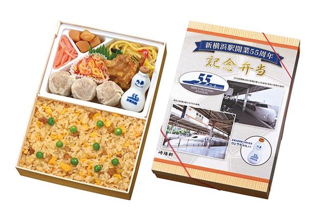 新旧の新横浜駅と新幹線車両をデザインした記念掛け紙の「新横浜駅開業55周年記念弁当」(950円)