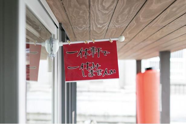どこか懐かしさを感じる看板 / 一休軒 呉服元町店