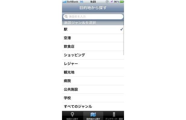 こちらは目的地検索の画面