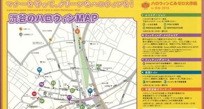 渋谷のハロウィンマップ