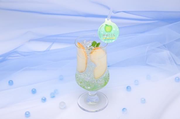「ゆめここち 青りんごソーダ」(税抜790円)
