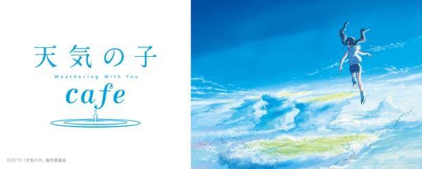 東京と大阪で「天気の子カフェ」が期間限定オープン