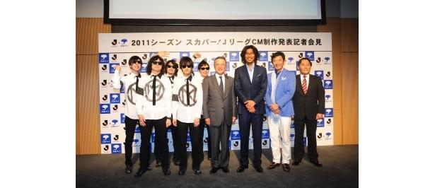 CM制作発表会記者会見に出席したMONOBRIGHT、高田真治副社長、中澤佑二選手、石田純一、大東和美チェアマン(写真左から)