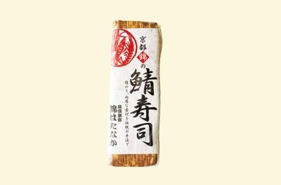 鯖寿司(1本2060円)。店主の弟が営む「割烹 錦はたなか」特製。平日10本、土日祝20本限定/畠中商店