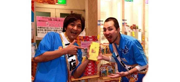 真栄田賢の親せきが営んでいる会社が販売しているという「新垣ちんすこう」を猛アピール!