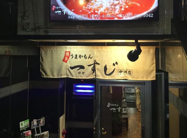 博多うまかもん  一すじ / ゴマが香る豪快担々麺が魅力
