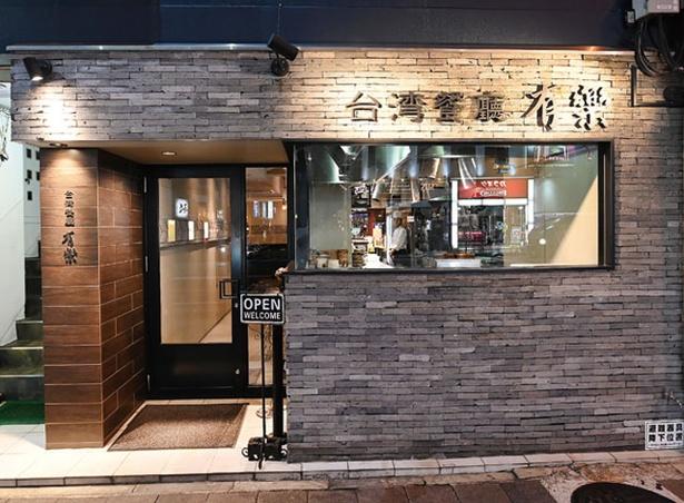 台湾餐廳 有樂 / 福岡では珍しい 料理も作っている