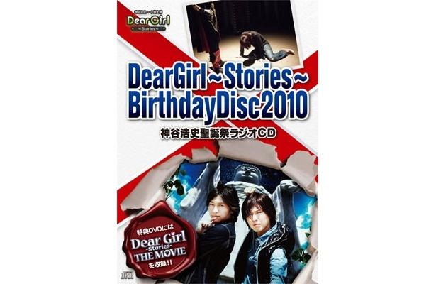 ラジオCDの特典として劇場版DVDが同梱という、ファンには嬉しすぎるアイテムが登場
