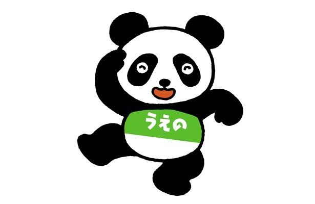 ゆるんだ表情の「うえのパンダ」