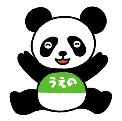 喜んでいる感じの「うえのパンダ」