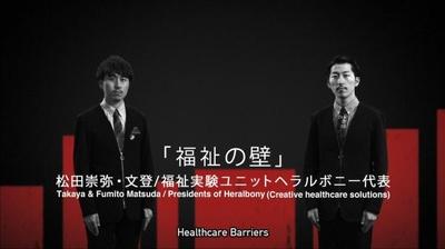 福祉の壁を乗り越えて挑戦する松田崇弥・文登(福祉実験ユニット ヘラルボニー)