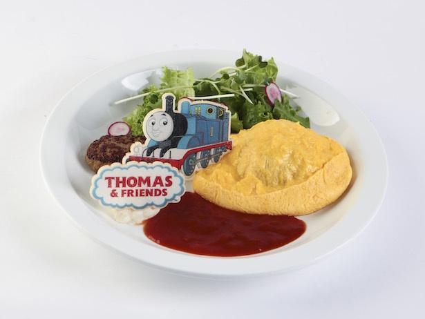 【写真を見る】「トーマスのトンネルオムライス」(1500円)