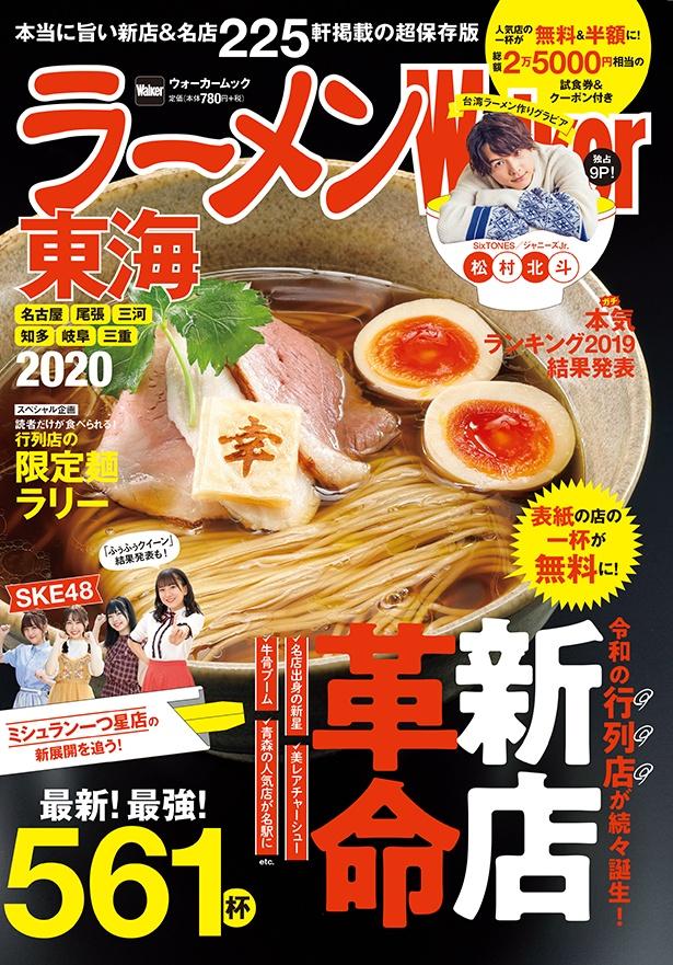 東海ラーメン界の最新情報を一冊に詰め込んだムック「ラーメンWalker東海2020」が10/3(木)発売!