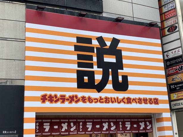 チキンラーメンをもっとおいしく食べさせる店がオープン