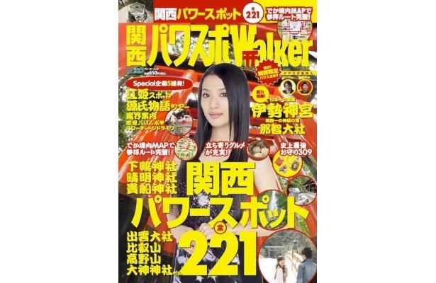 表紙は女優・芦名星さん。舞台「芝浦ブラウザー」や好きな神社について語ってくれたぞ