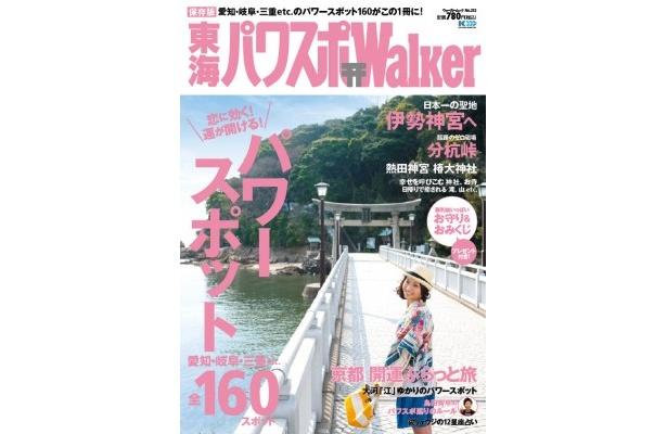 表紙は愛知・蒲郡の八百富神社で撮影。大吉のさらに上、大大吉のおみくじがある神社です