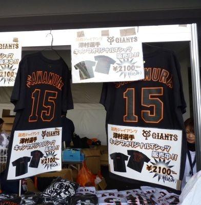 澤村選手のキャンプオリジナルTシャツも大人気だった