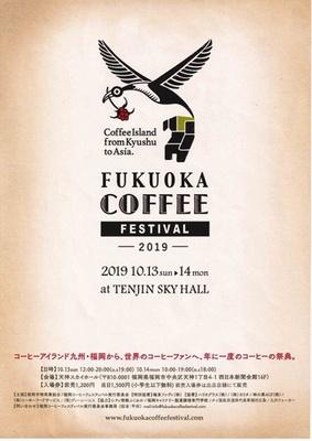フクオカコーヒーフェスティバル2019 /  九州・福岡のコーヒー文化を世界へ発信!