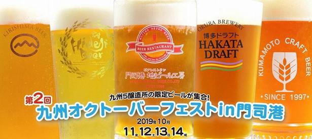 【写真を見る】九州オクトーバーフェスト in 門司港 / 半年熟成させた5社のビールを飲み比べ