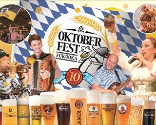 福岡オクトーバーフェスト2019 /  種類豊富なドイツのビールとフードをたっぷり味わえる にぎやかに楽しめるドイツビールの祭典