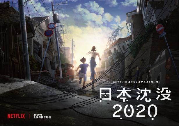Netflixオリジナルアニメシリーズ『日本沈没2020』制作決定!2020年Netflixにて全世界独占配信