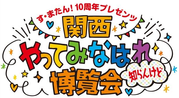 『関西やってみなはれ博覧会~知らんけど~』が大阪城ホールで開催!