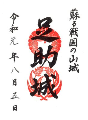 """愛知県・足助城の御城印。標高301mの真弓山山頂にあるため、""""山城""""の文字が添えられている"""