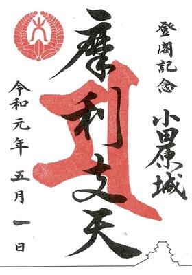 神奈川県・小田原城の御城印。今秋には数量限定の特別版を販売した