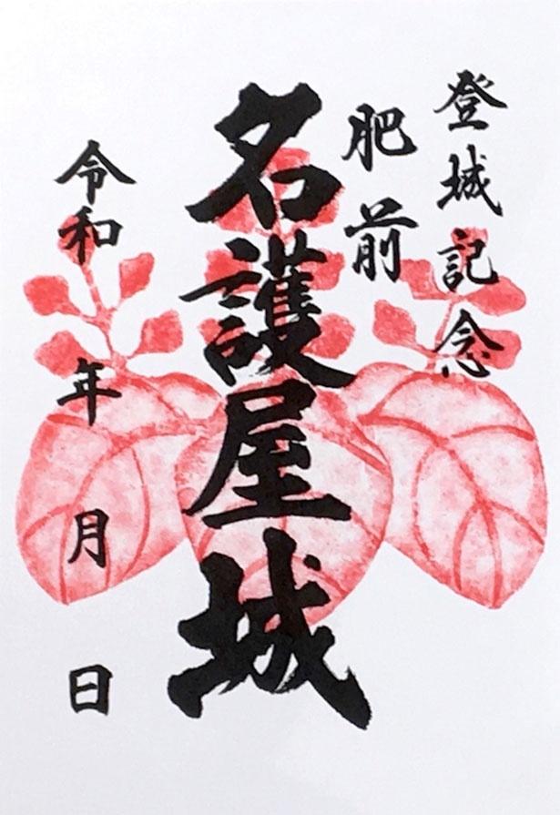 佐賀県・名護屋城の御城印。出土品の瓦から、豊臣秀吉の家紋でもある五七桐文を写し取った
