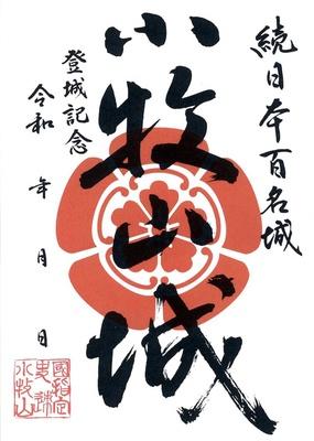 愛知県・小牧山城の御城印。写真の織田家紋のほか、徳川家紋のものも販売している
