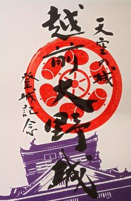 福井県・越前大野城では複数のデザインを販売中。写真は城バージョン
