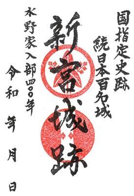 和歌山県・新宮城の御城印。裏面には新宮城の年表が記載されている