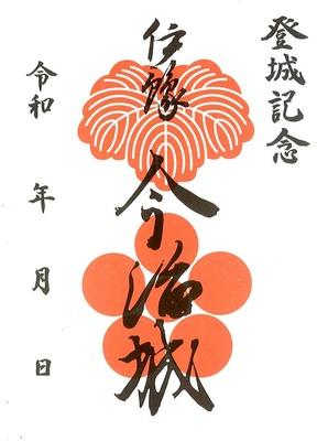 愛媛県・今治城の御城印。築城した藤堂家と、後を継いだ久松家の家紋が縦に並ぶ