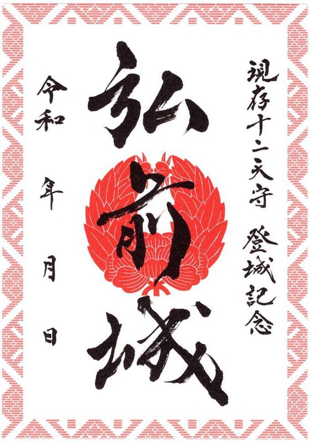 青森県・弘前城の御城印。津軽地方の伝統技法「こぎん刺し」をイメージした縁取りが目を引く