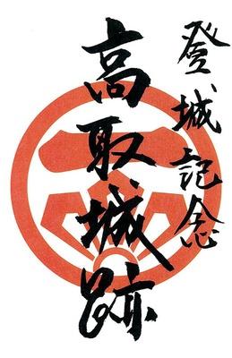 奈良県・高取城の御城印。江戸時代の高取藩主・植村家の家紋を採用