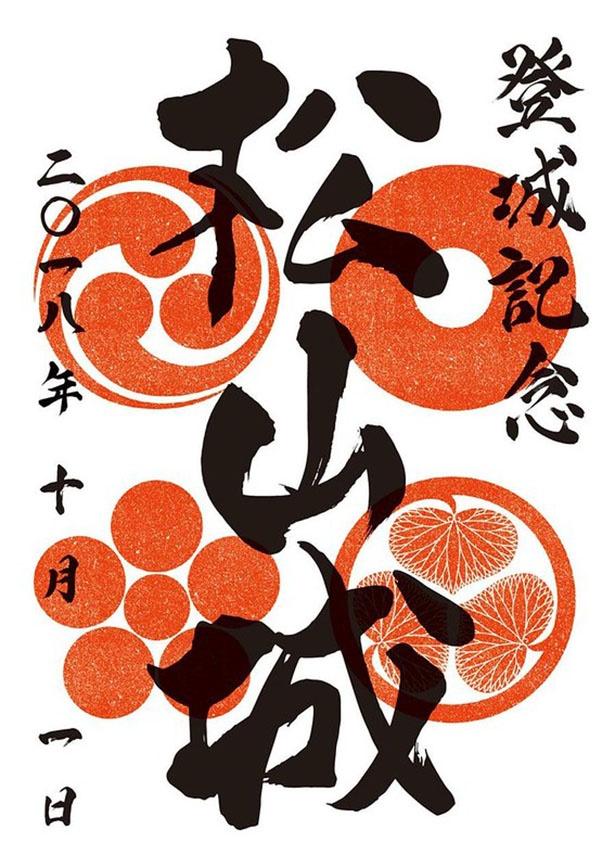 愛媛県・松山城の御城印。歴代城主の家紋をバランスよく配置した一枚