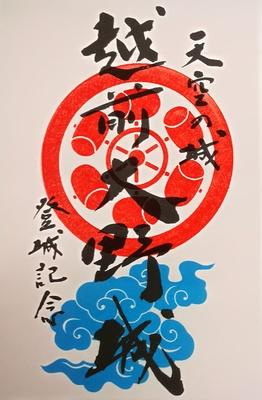 福井県・越前大野城では複数のデザインを販売中。写真は雲バージョン