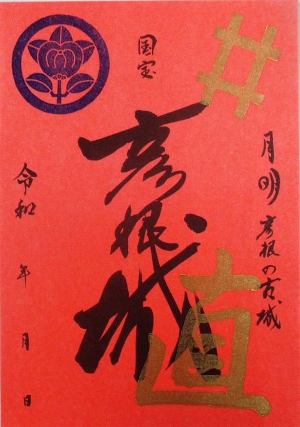 滋賀県・彦根城の御城印。井伊直政が率いたとされる部隊「井伊の赤備え」にちなんで、赤い台紙を使用